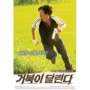 Woo seon Seon)(Mi ri Gyeon)(Ji na Kim)(Jeong geun Sin) Home & Kitchen