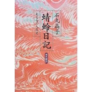 Kagero nikki: Gendaigo yaku : aru onna no jinseishi (Japanese Edition)