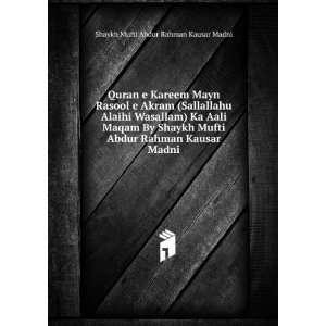 Kareem Mayn Rasool e Akram (Sallallahu Alaihi Wasallam) Ka Aali