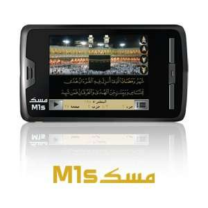 Misk Digital Quran With English Arabic Talking Dictionary