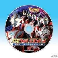 DX Ultra Cockpit Play Movie DVD Game Ultraman Mebius