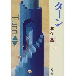 Turn [Japanese Edition] (9784101373225): Kitamura Kaoru