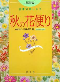 Flower Letter of Autumn/Japanese Embroidery Pattern Book/b87