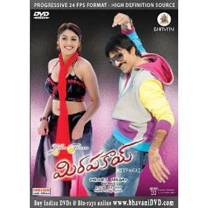Mirapakai (USA Version from Bhavani DVD): Ravi Teja, Richa
