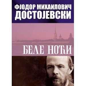 Bele noci (9788637910091): Fjodor Mihailovic Dostojevski