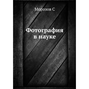 Fotografiya v nauke (in Russian language): Morozov S