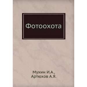 Fotoohota (in Russian language): Artyuhov A.YA. Muhin I.A