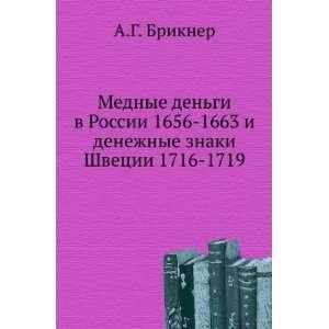 Mednye dengi v Rossii 1656 1663 i denezhnye znaki Shvetsii 1716 1719