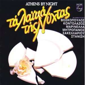 Ta Laika Tis Nyhtas: Various Artists: Music