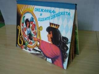 1970 SNOW WHITE FAIRY TALE POP UP BOOK KUBASTA ARTIA