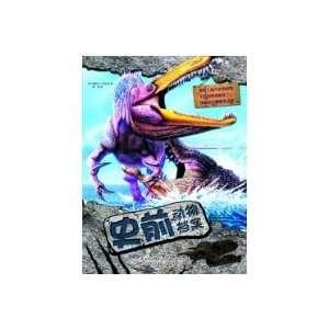 prehistoric animal files (9787538651881) YING )DAO GE ER