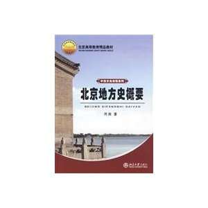History Summary (Chinese Edition) (9787301159910) tong xun Books
