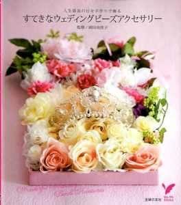 Beautiful Wedding Jewelry   Japanese Bead Book