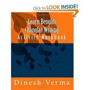Learn Bengali (Bangla) Writing Activity Workbook (Bengali