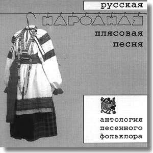 Russian Folk Dancing Song / Russkaya narodnaya plyasovaya