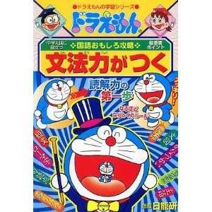 Doraemon Walks you Through the Japanese Language (Grammar
