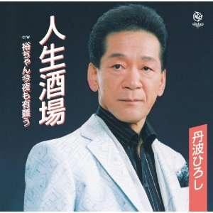 JINSEI SAKABA/YUUCHAN KONYA MO ARIGATO Music