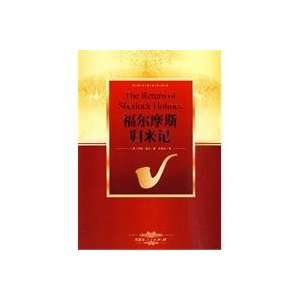 world famous classic reading Sherlock Holmes case files Notes(Chinese