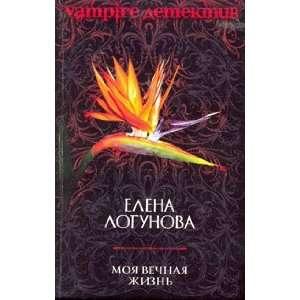 My eternal life Moya vechnaya zhizn (9785699447749