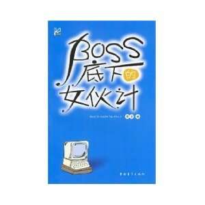 BOSS woman man under [paperback]: NA YAN: 9787500654094: