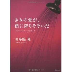 Kimi No Ai Ga Boku Ni Furisosoida [Japanese Edition
