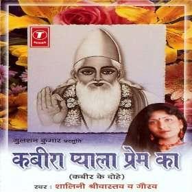 Kabira Pyala Prem Ka (Kabir Ke Dohe): Gaurav: .co.uk: MP3