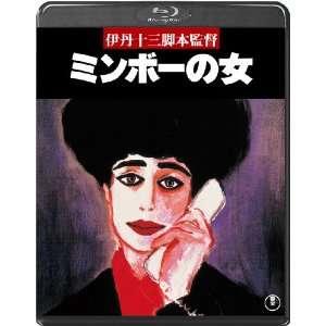 Japanese Movie   Minbo No Onna [Japan BD] TBR 21395